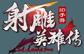 《射雕英雄传3D》手游官方网站